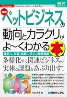 図解入門業界研究 最新ペットビジネスの動向とカラクリがよ〜くわかる本