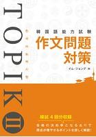 韓国語能力試験 TOPIK II 作文問題対策