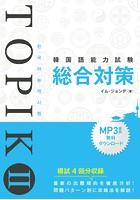 韓国語能力試験 TOPIK II 総合対策