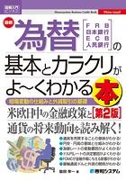 図解入門ビジネス 最新為替の基本とカラクリがよ〜くわかる本[第2版]
