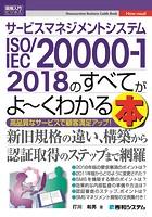 図解入門ビジネス サービスマネジメントシステム ISO/IEC 20000-1 2018のすべてがよ〜くわかる本