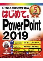 はじめてのPowerPoint 2019