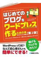 はじめてのブログを ワードプレスで作るための本[第2版]
