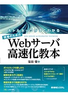 ボトルネックがすぐわかる 現場のための Webサーバ高速化教本