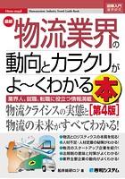 図解入門業界研究 最新 物流業界の動向とカラクリがよ〜くわかる本[第4版]