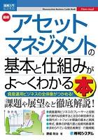 図解入門ビジネス 最新 アセットマネジメントの基本と仕組みがよ〜くわかる本