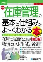 図解入門ビジネス 最新 在庫管理の基本と仕組みがよ〜くわかる本[第3版]