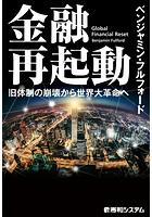 金融再起動 旧体制の崩壊から世界大革命へ
