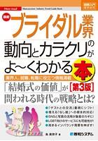 図解入門業界研究 最新ブライダル業界の動向とカラクリがよ〜くわかる本 [第3版]
