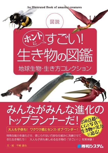 図説 ホントにすごい! 生き物の図鑑 地球生物・生き方コレクション