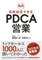 毎月目標達成できるPDCA営業