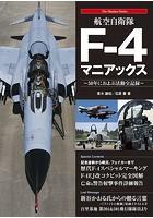 航空自衛隊F-4マニアックス