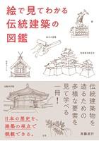 絵で見てわかる 伝統建築の図鑑