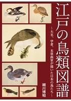 江戸の鳥類図譜 〜大名、学者、本草画家が描いた日本の鳥たち〜