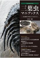 三葉虫マニアックス 〜三葉虫綱9目の魅力とその見分け方〜