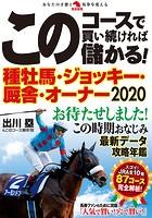 このコースで買い続ければ儲かる! 種牡馬・ジョッキー・厩舎・オーナー 2020