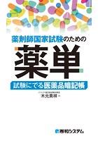薬剤師国家試験のための薬単 試験にでる医薬品暗記帳
