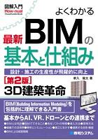 図解入門 よくわかる 最新 BIMの基本と仕組み[第2版]