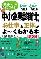 中小企業診断士の「お仕事」と「正体」がよ〜くわかる本[第2版]