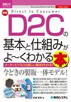 図解入門ビジネス 最新 D2Cの基本と仕組みがよ〜くわかる本