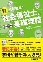 国家資格 社会福祉士の基礎理論