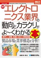 図解入門業界研究 最新エレクトロニクス業界の動向とカラクリがよ〜くわかる本