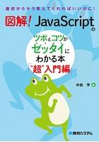 図解! JavaScriptのツボとコツがゼッタイにわかる本 '超'入門編