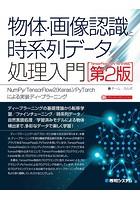 物体・画像認識と時系列データ処理入門 [TensorFlow2/PyTorch対応第2版] NumPy/TensorFlow2(Keras)/PyTorchによる実装ディープラーニング