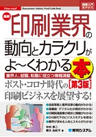 図解入門業界研究 最新印刷業界の動向とカラクリがよ〜くわかる本[第3版]