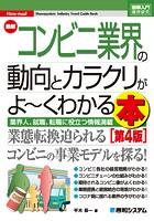 図解入門業界研究 最新コンビニ業界の動向とカラクリがよ〜くわかる本[第4版]