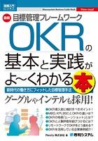 図解入門ビジネス 最新 目標管理フレームワークOKRの基本と実践がよ〜くわかる本