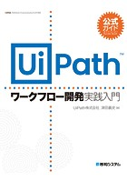 公式ガイド UiPathワークフロー開発 実践入門