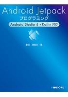 Android Jetpackプログラミング Android Studio 4 + Kotlin対応