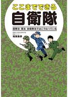 ここまでできる自衛隊 国際法・憲法・自衛隊法ではこうなっている