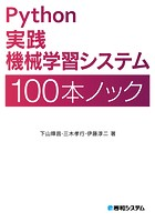 Python実践機械学習システム100本ノック