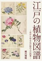 江戸の植物図譜 〜花から知る江戸時代人の四季〜