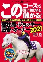 このコースで買い続ければ儲かる!種牡馬・ジョッキー・厩舎・オーナー 2021
