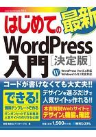 はじめての最新WordPress入門[決定版]WordPress Ver.5.x対応 Windows10/8.1完全対応
