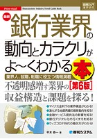 図解入門業界研究 最新銀行業界の動向とカラクリがよ〜くわかる本[第6版]