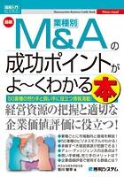 図解入門ビジネス 最新 業種別M&Aの成功ポイントがよ〜くわかる本