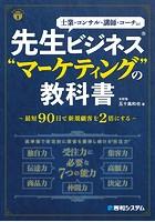 先生ビジネス(R)'マーケティング'の教科書