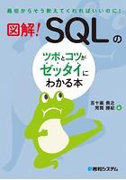 図解! SQLのツボとコツがゼッタイにわかる本