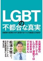 LGBTの不都合な真実 活動家の言葉を100%妄信するマスコミ報道は公共的か