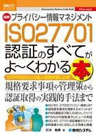 図解入門ビジネス 最新 プライバシー情報マネジメント ISO 27701 認証のすべてがよ〜くわかる本