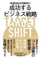 年収300万円時代に成功するビジネス戦略 TARGET SHIFT