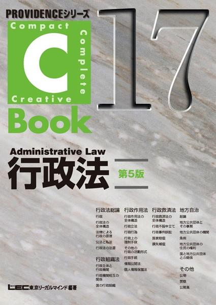 C-Book行政法 第5版
