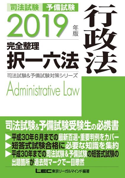 2019年版 司法試験&予備試験 完全整理択一六法 行政法