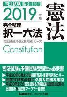 2019年版 司法試験&予備試験 完全整理択一六法 憲法