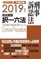 2019年版 司法試験&予備試験 完全整理択一六法 刑事訴訟法