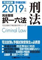 2019年版 司法試験&予備試験 完全整理択一六法 刑法